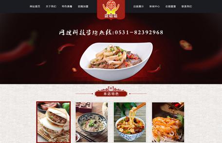 山东陕妈妈餐饮有限公司