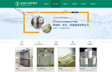 锦泰沣环保器材